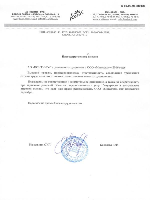 АО КОНТИ-РУС