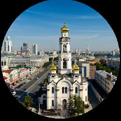 Екатеринбург5