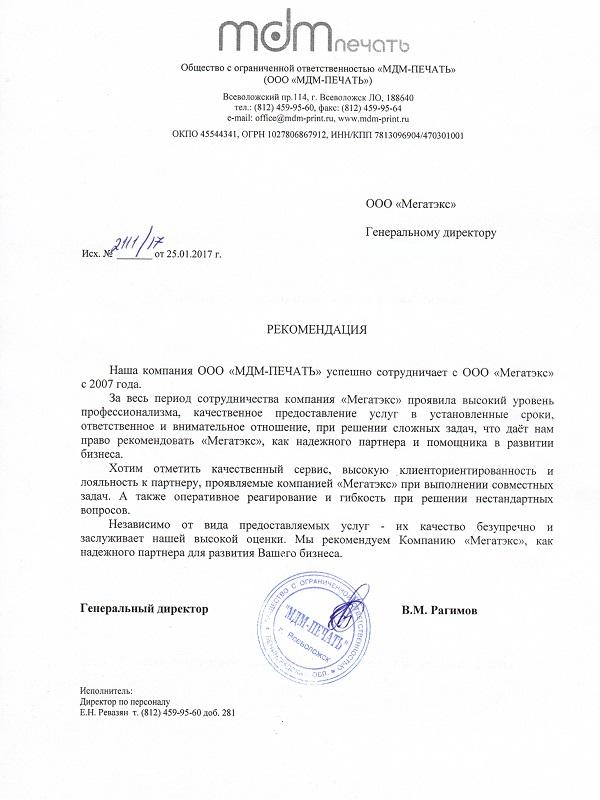 МДМ - 2017