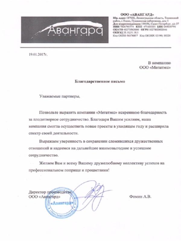ООО Авангард благодарственное письмо