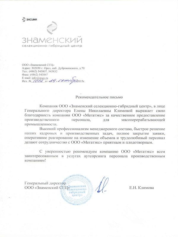 ООО ЗСГЦ