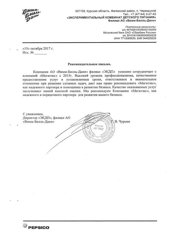 Пепсико Вимм Билль Данн рекомендательное письмо 2017