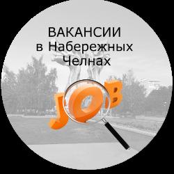 vakansii_chelni1-e1496065654158