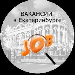 vakansii_ekaterinburge