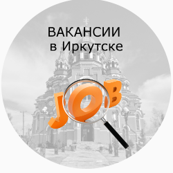 vakansii_irkutsk-e1495605177899