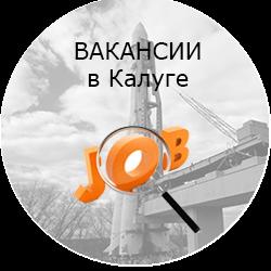 vakansii_kaluga1