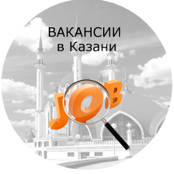 vakansii_kazan