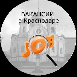 vakansii_krasnodar