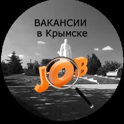 vakansii_krimsk22