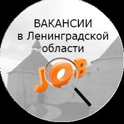 vakansii_lenoblast1