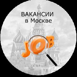 vakansii_moscow