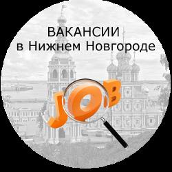 vakansii_nizhny_novgorod