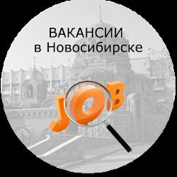 vakansii_novosibirsk