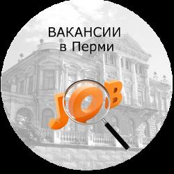 vakansii_perm
