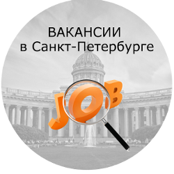 vakansii_spb