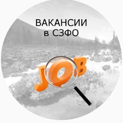 vakansii_szfo3