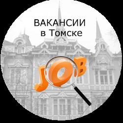 vakansii_tomsk
