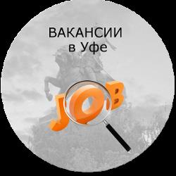 vakansii_ufa
